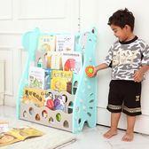 兒童書架 簡易家用寶寶書架卡通繪本架幼兒園塑料落地圖書柜小孩wy【快速出貨限時八折】