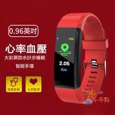 85折免運-智慧手環智慧手環運動藍芽防水健康2安卓通用3手錶男女計步器