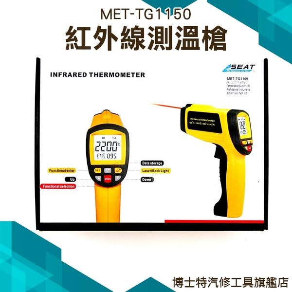 紅外線溫度儀 紅外線熱顯像儀-50~+1150度 電工 冷氣 水電 抓漏博士特汽修 MET-TG1150