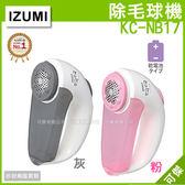 除毛球機 KC-NB17  IZUMI 泉精器 輕巧設計 電池式  輕鬆去除衣物毛球 日本NO.1熱銷商品!