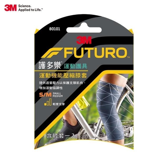 3M護多樂 運動護具(運動機能壓縮膝套S/M)1入