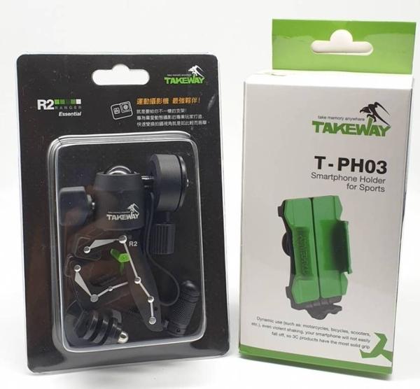 TAKEWAY  ( R2 + T-PH03 )  鉗式運動夾組【 原廠公司貨 一年保固】