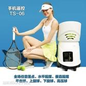 髮球器特尼斯曼 網球自動髮球機 TS-06手機遙控 訓練器練習器教練機MKS 維科特3C