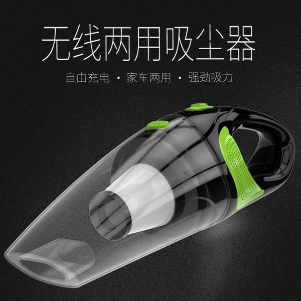 吸塵器 無線車載吸塵器大功率USB充電汽車內用家用小型強力干濕迷你兩用 YYJ美斯特精品
