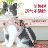貓牽引繩背心式防掙脫可調節遛貓繩子可愛幼貓外出胸背帶【時尚好家風】