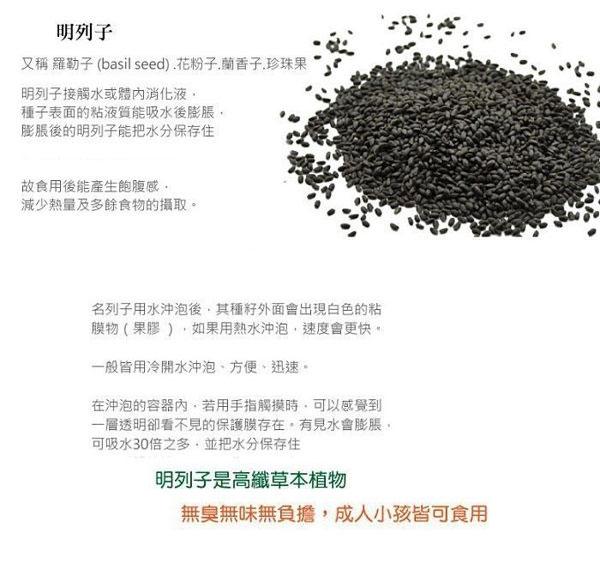 羅勒子 明列子 蘭香子 花粉子 300克 植物纖維 體內環保 飽足感UP 【正心堂花草茶】