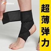 籃球運動護男護裸護腕腳背綁帶纏繞彈力籃球足球 城市科技