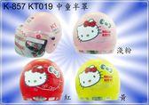 【東門城】華泰 K857 KT019 KITTY 兒童安全帽 兒童帽