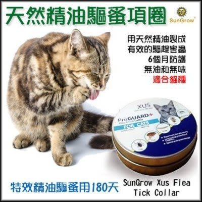 *WANG*香港XUS貓用180天長效功能型 薄荷香茅精油驅蚤項圈/頸圈(33cm)