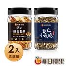 罐裝杏仁小魚乾+罐裝活力綜合堅果2入含運...
