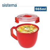 【sistema】紐西蘭進口Microwave系列杯形保鮮湯杯-565ml