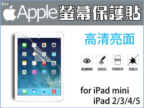 蘋果 iPad 2/3/4/5/mini 特價 高清亮面 平板螢幕 保護貼 清晰 靈敏觸控 貼膜 Apple