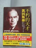 【書寶二手書T2/傳記_GID】不朽的天才-凱因斯傳_史紀德斯基