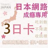(插卡即用) 3天日本上網中毒者專用高速4G不降速吃到飽方案/日本網卡吃到飽/日本網路卡