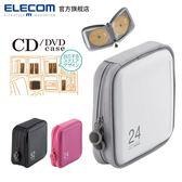 CD收納盒ELECOM大容量游戲光盤包CD盒24片52光碟DVD包創意硬殼軟包 年終尾牙【快速出貨】
