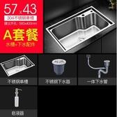水槽 304不銹鋼廚房水槽單槽洗菜盆台上台下盆洗碗池套餐 MKS小宅女
