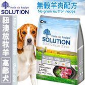 【培菓平價寵物網】新耐吉斯SOLUTION》超級無穀高齡犬/紐澳放牧羊肉配方-3kg