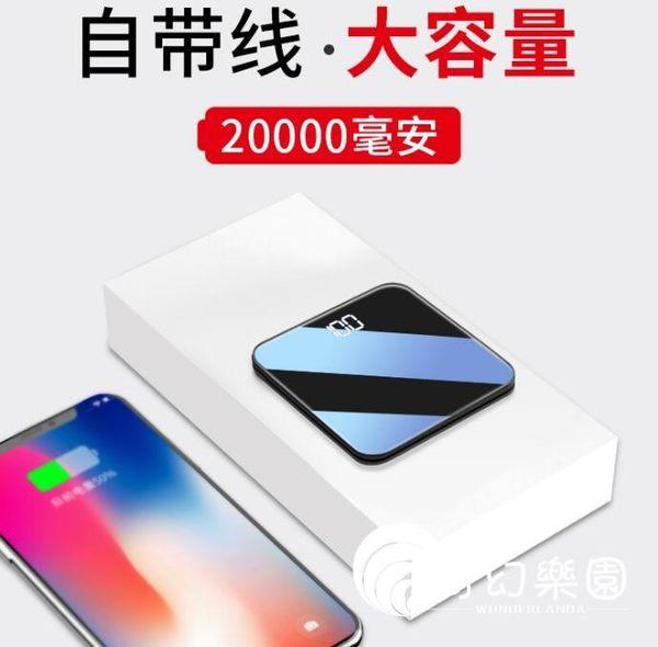 行動電源-迷你充電寶20000大容量超薄便攜小巧移動電源蘋果專用華為小米手機-奇幻樂園
