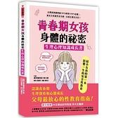 青春期女孩身體的祕密.生理心理知識成長書