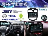 【JHY】15~18年NISSAN TIIDA手動空調 專用10吋螢幕M3P系列安卓多媒體主機*雙聲控+藍芽+導航+安卓