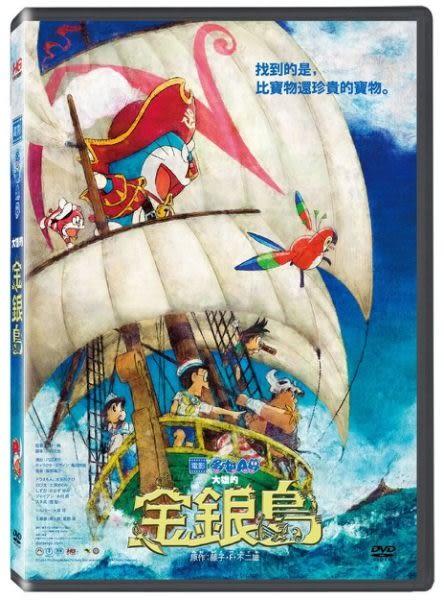 電影哆啦A夢:大雄的金銀島 DVD 免運 (購潮8)