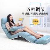 懶人沙發椅子單人榻榻米可折疊沙發床現代簡約臥室陽台飄窗小躺椅【米拉生活館】JY