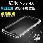 【00243】 [紅米 Note 4X] 超薄防刮透明 手機殼 TPU軟殼 矽膠材質