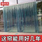 空調軟門簾夏季隔熱防風家用臥室隔斷皮簾子廚房擋風透明pvc塑料