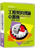 工程契約理論與實務:兼論政府採購法(四版)