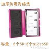 記憶卡收納盒 多功能內存卡盒 CF SD卡盒TF卡收納包 SIM卡 存儲卡保護盒