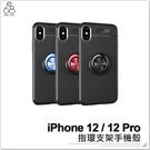 iPhone 12 Pro 指環支架手機殼 磁吸 軟殼 支架殼 多功能 保護套 全包覆 防摔殼 保護殼