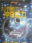 【書寶二手書T8/心理_IQZ】大小宇宙的神奇威力_張 瀚升