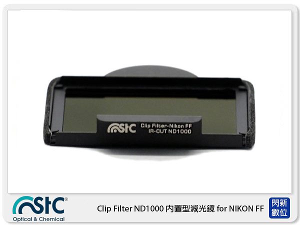 STC Clip Filter ND1000 內置型減光鏡 for NIKON FF  (公司貨)