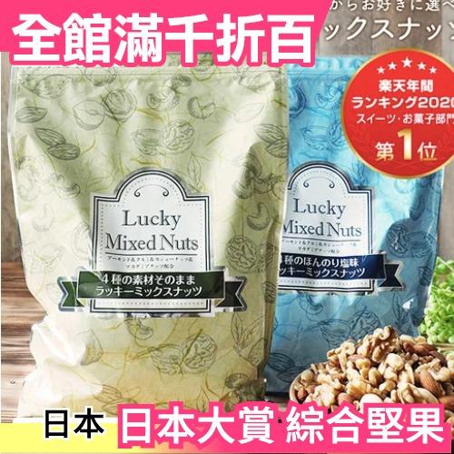 【大份量】日本大賞 綜合堅果 850g 無鹽 少鹽堅果 烤杏仁 核桃 腰果 lucky mixed nuts【小福部屋】