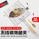 烤肉網 烤魚夾子 戶外燒烤網夾 不銹鋼烤肉夾烤魚架燒烤用具工具用品配件T