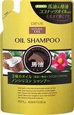 日本 熊野 DEVE馬‧椿‧椰油洗髮乳補充包 400ml 【4311】