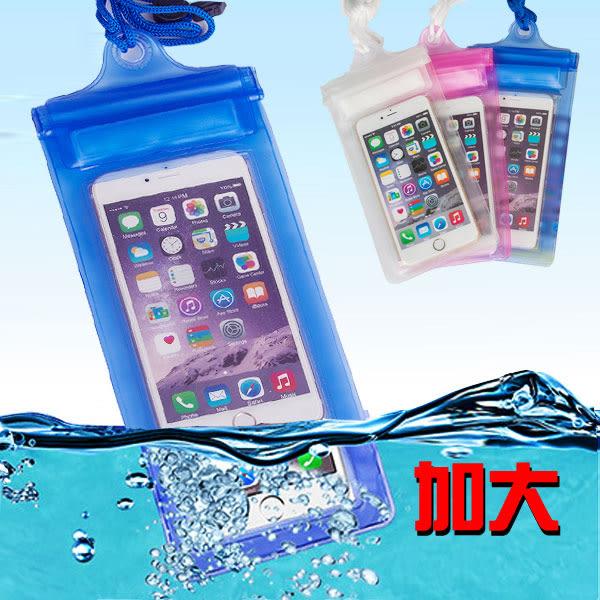 加大防水手機袋 防水包 防水袋 手機保護套i phone6+ /note/HTC/小米/sony ☆米荻創意精品館