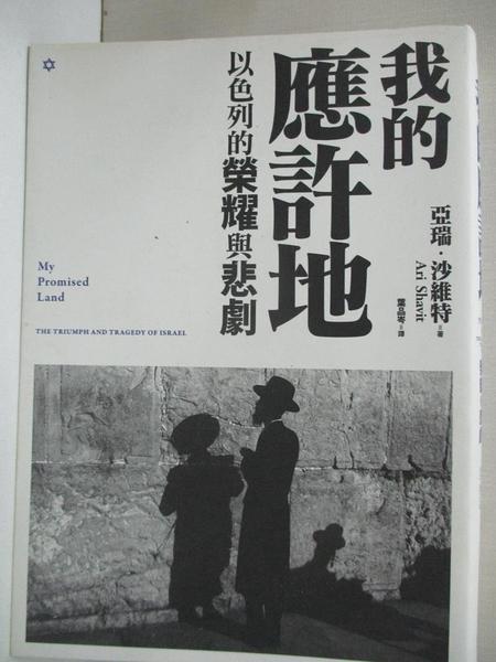 【書寶二手書T1/政治_BMC】我的祖國 : 以色列的榮耀與悲劇_亞瑞.沙維特