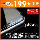 【金士曼】 電鍍膜 玻璃保護貼 玻璃貼 iphone Xs MAX XR iphone 8 ix i8 i7 i6 i5