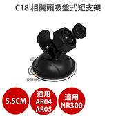 C18 相機頭吸盤式短支架 適用 Flyone NR300 Carscam AR05 行車記錄器