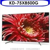 限量1台SONY索尼【KD-75X8500G】75吋聯網4K電視