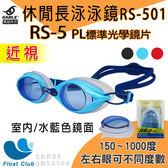 【SABLE黑貂】RS-501休閒型長泳鏡+RS5標準光學近視鏡片 / 三色(150-1000度)