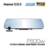 愛國者 F500W 【送32G】GPS 測速版 後視鏡 前後雙鏡頭 行車記錄器/96655方案
