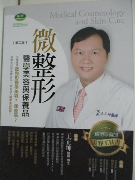 【書寶二手書T4/美容_DR6】微整形醫學美容與保養品 第二版_王正坤