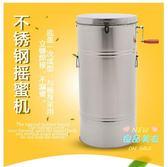 取蜜機 加厚304不銹鋼搖蜜機自動翻脾打糖機搖蜂蜜桶中蜂搖糖機養蜂工具T