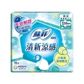 蘇菲清新涼感衛生棉25cm*11 微涼小黃【寶雅】