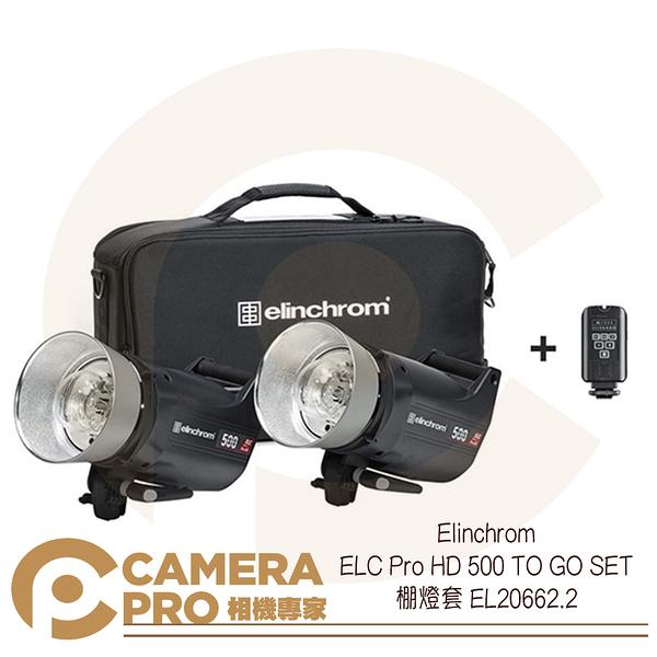 ◎相機專家◎ Elinchrom ELC Pro HD 500 TO GO SET 棚燈套 EL20662.2 公司貨