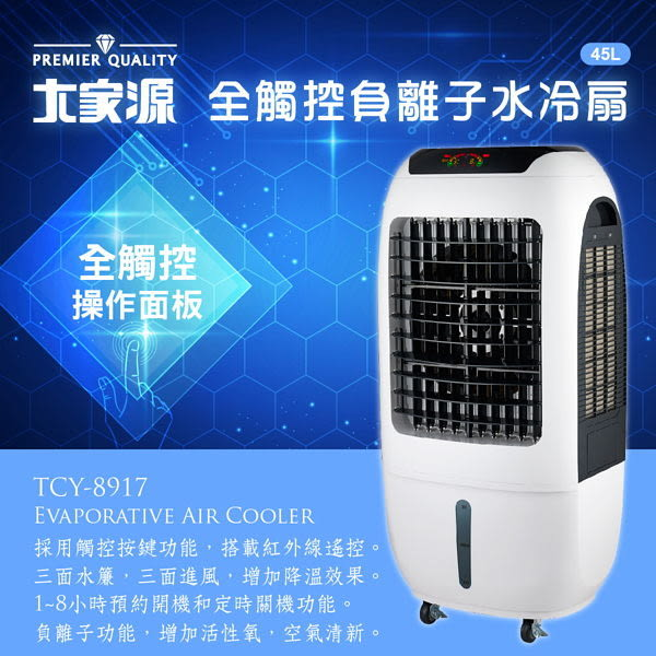 大家源全觸控負離子 45公升 水冷扇 TCY-8917 另有水冷氣 移動式空調 水冷器