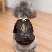 可愛小狗狗衣服秋冬裝泰迪衣服寵物衣服小型犬比熊博美寵物衣服厚