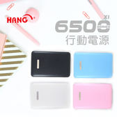 3C便利店【Hang】原廠X1 行動電源 6500mAh 超薄款時尚皮革紋 雙孔充電 小巧便攜
